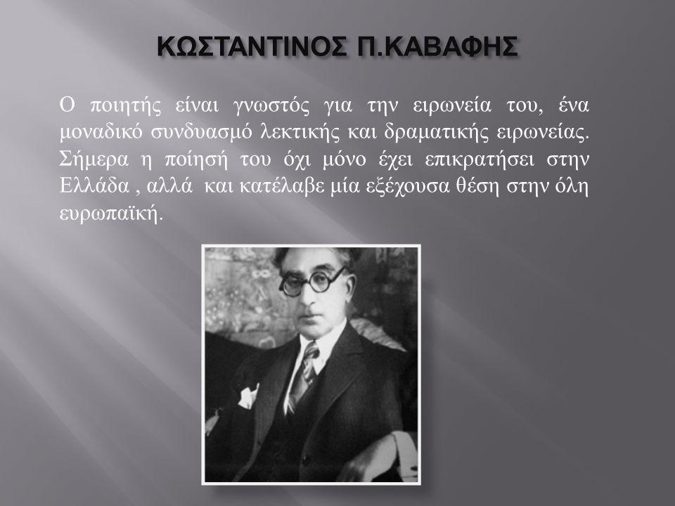 ΚΩΣΤΑΝΤΙΝΟΣ Π.