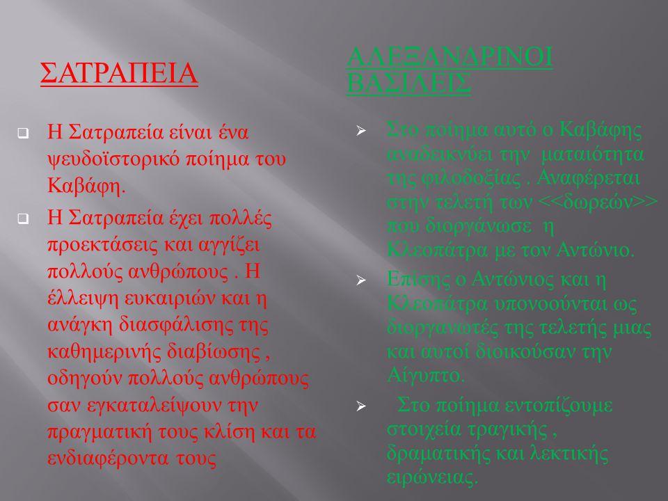 ΣΑΤΡΑΠΕΙΑ ΑΛΕΞΑΝΔΡΙΝΟΙ ΒΑΣΙΛΕΙΣ  Η Σατραπεία είναι ένα ψευδοϊστορικό ποίημα του Καβάφη.