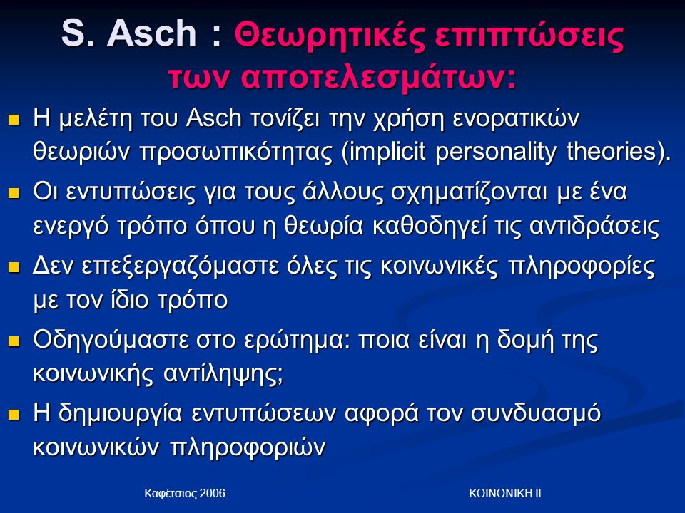 Καφέτσιος 2006 ΚΟΙΝΩΝΙΚΗ ΙΙ S. Asch : Θεωρητικές επιπτώσεις των αποτελεσμάτων: Η μελέτη του Asch τονίζει την χρήση ενορατικών θεωριών προσωπικότητας (