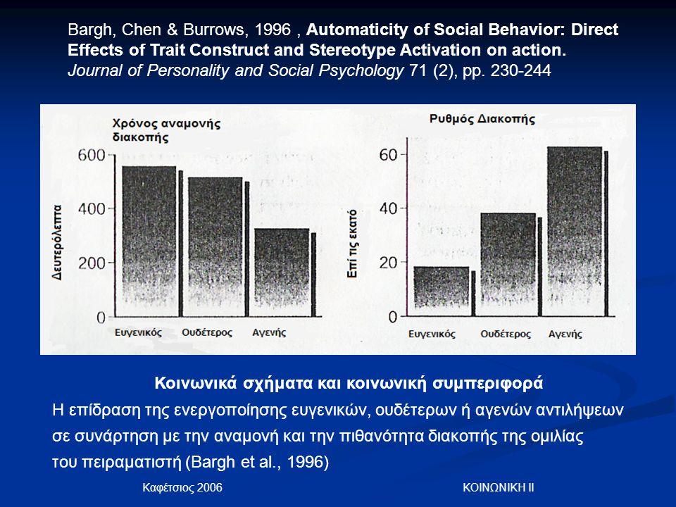 Καφέτσιος 2006 ΚΟΙΝΩΝΙΚΗ ΙΙ Κοινωνικά σχήματα και κοινωνική συμπεριφορά Η επίδραση της ενεργοποίησης ευγενικών, ουδέτερων ή αγενών αντιλήψεων σε συνάρ