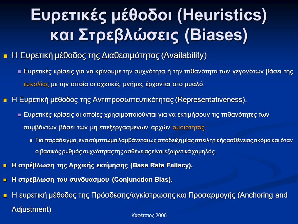 Καφέτσιος 2006 Ευρετικές μέθοδοι (Heuristics) και Στρεβλώσεις (Biases) Η Ευρετική μέθοδος της Διαθεσιμότητας (Availability) Η Ευρετική μέθοδος της Δια