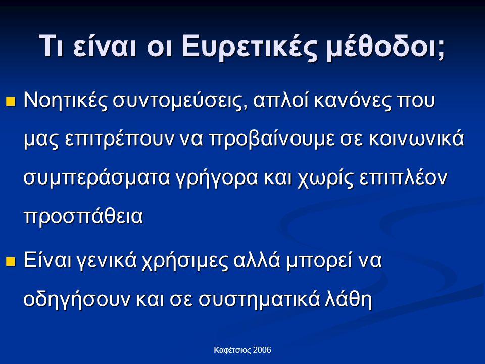 Καφέτσιος 2006 Τι είναι οι Ευρετικές μέθοδοι; Νοητικές συντομεύσεις, απλοί κανόνες που μας επιτρέπουν να προβαίνουμε σε κοινωνικά συμπεράσματα γρήγορα