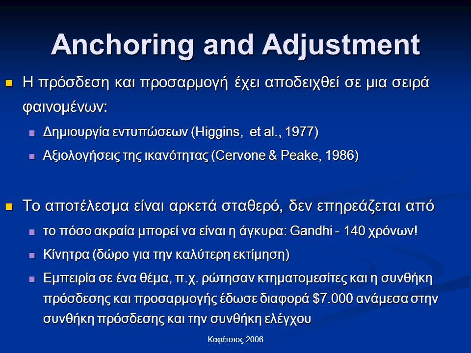 Καφέτσιος 2006 Anchoring and Adjustment Η πρόσδεση και προσαρμογή έχει αποδειχθεί σε μια σειρά φαινομένων: Η πρόσδεση και προσαρμογή έχει αποδειχθεί σ