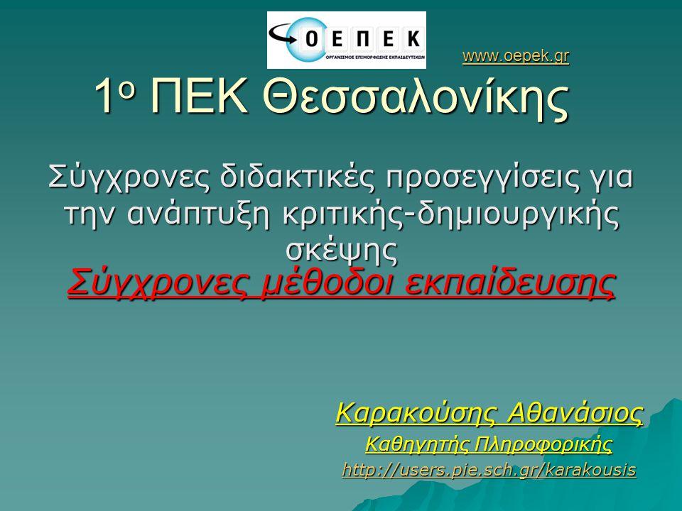 www.oepek.gr www.oepek.gr 1 ο ΠΕΚ Θεσσαλονίκης www.oepek.gr Σύγχρονες διδακτικές προσεγγίσεις για την ανάπτυξη κριτικής-δημιουργικής σκέψης Σύγχρονες