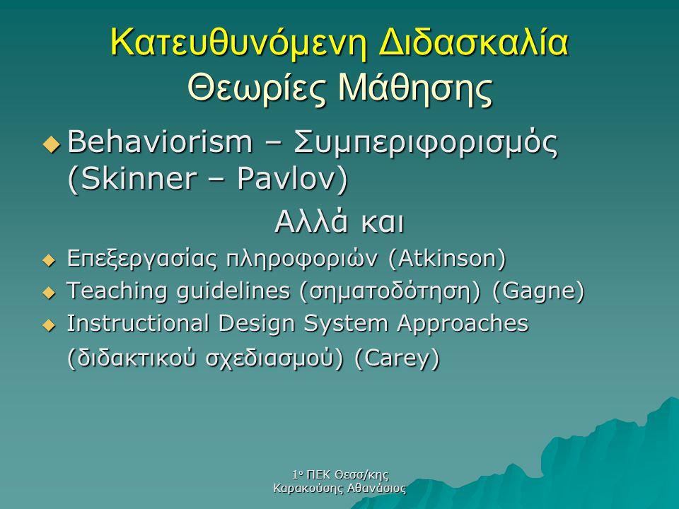 1 ο ΠΕΚ Θεσσ/κης Καρακούσης Αθανάσιος  Behaviorism – Συμπεριφορισμός (Skinner – Pavlov) Αλλά και  Επεξεργασίας πληροφοριών (Atkinson)  Teaching gui