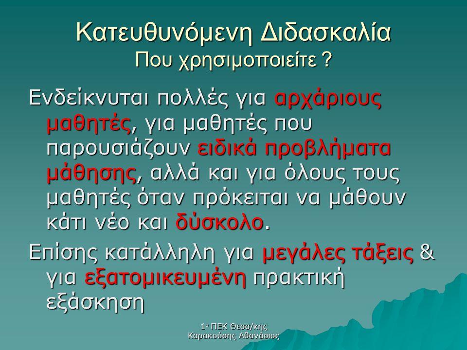 1 ο ΠΕΚ Θεσσ/κης Καρακούσης Αθανάσιος Παράδειγμα : Δραστηριότητα 2 Δραστηριότητα 2