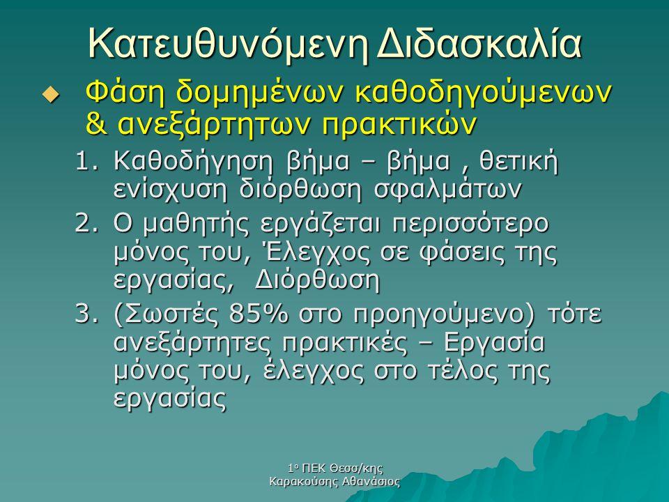 1 ο ΠΕΚ Θεσσ/κης Καρακούσης Αθανάσιος  Φάση δομημένων καθοδηγούμενων & ανεξάρτητων πρακτικών 1.Καθοδήγηση βήμα – βήμα, θετική ενίσχυση διόρθωση σφαλμ