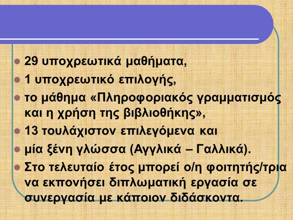 29 υποχρεωτικά μαθήματα, 1 υποχρεωτικό επιλογής, το μάθημα «Πληροφοριακός γραμματισμός και η χρήση της βιβλιοθήκης», 13 τουλάχιστον επιλεγόμενα και μία ξένη γλώσσα (Αγγλικά – Γαλλικά).