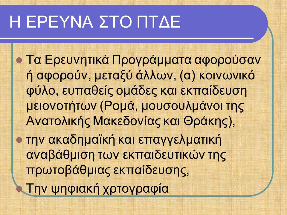 Η ΕΡΕΥΝΑ ΣΤΟ ΠΤΔΕ Τα Ερευνητικά Προγράμματα αφορούσαν ή αφορούν, μεταξύ άλλων, (α) κοινωνικό φύλο, ευπαθείς ομάδες και εκπαίδευση μειονοτήτων (Ρομά, μουσουλμάνοι της Ανατολικής Μακεδονίας και Θράκης), την ακαδημαϊκή και επαγγελματική αναβάθμιση των εκπαιδευτικών της πρωτοβάθμιας εκπαίδευσης, Την ψηφιακή χρτογραφία