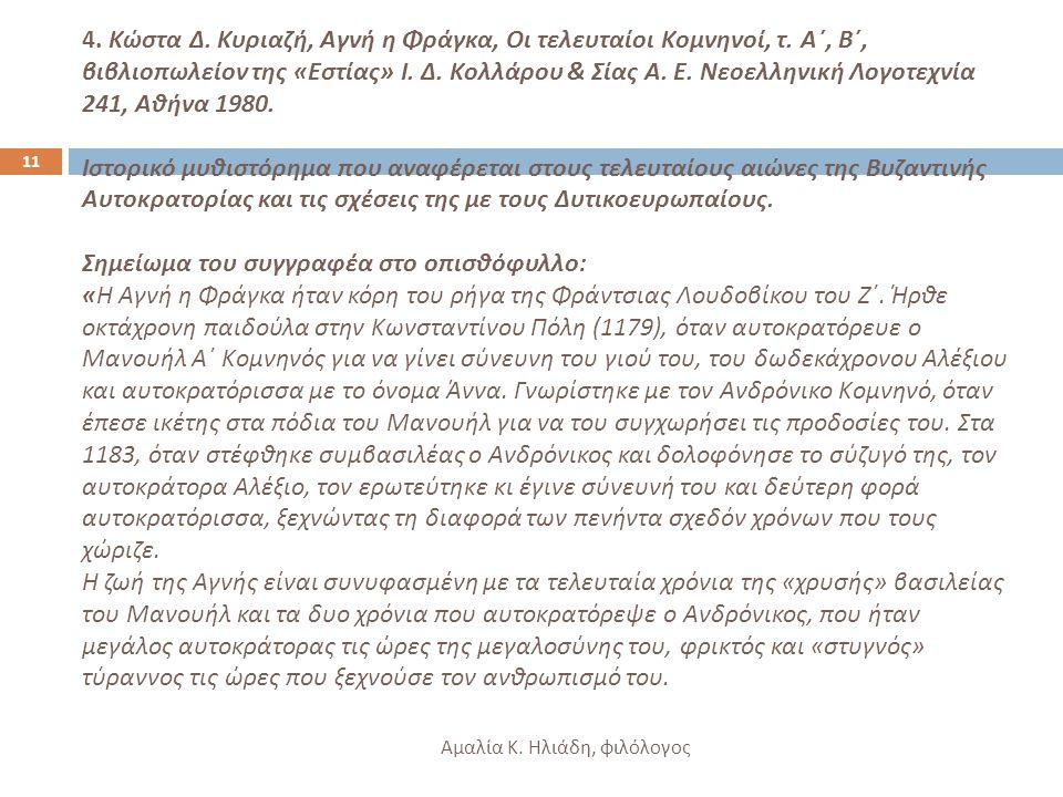 4.Κώστα Δ. Κυριαζή, Αγνή η Φράγκα, Οι τελευταίοι Κομνηνοί, τ.