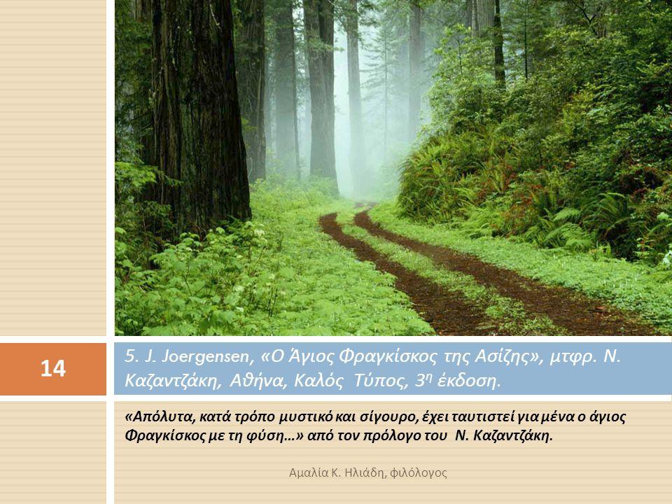 « Απόλυτα, κατά τρόπο μυστικό και σίγουρο, έχει ταυτιστεί για μένα ο άγιος Φραγκίσκος με τη φύση …» από τον πρόλογο του Ν.