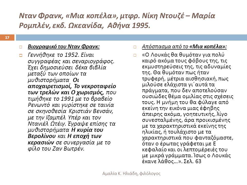 Νταν Φρανκ, « Μια κοπέλα », μτφρ.Νίκη Ντουζέ – Μαρία Ρομπλέν, εκδ.