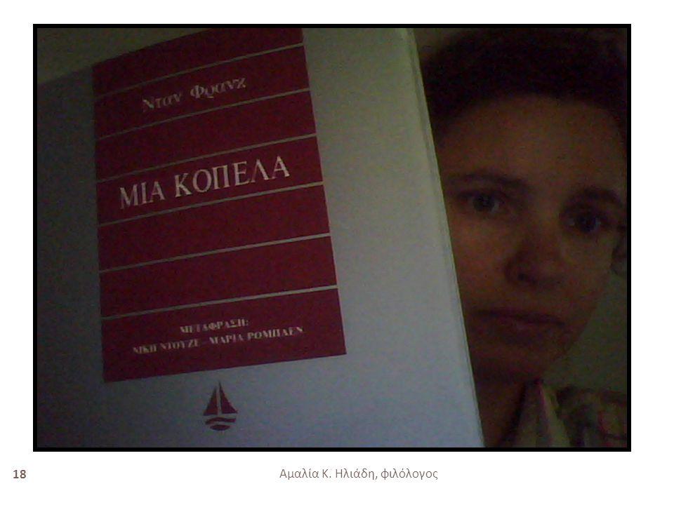 Νταν Φρανκ, « Μια κοπέλα », μτφρ. Νίκη Ντουζέ – Μαρία Ρομπλέν, εκδ. Ωκεανίδα, Αθήνα 1995.  Βιογραφικό του Νταν Φρανκ :  Γεννήθηκε το 1952. Είναι συγ