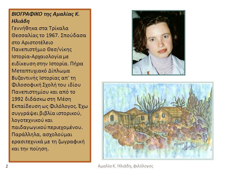2 ΒΙΟΓΡΑΦΙΚΟ της Αμαλίας Κ.Ηλιάδη Γεννήθηκα στα Τρίκαλα Θεσσαλίας το 1967.