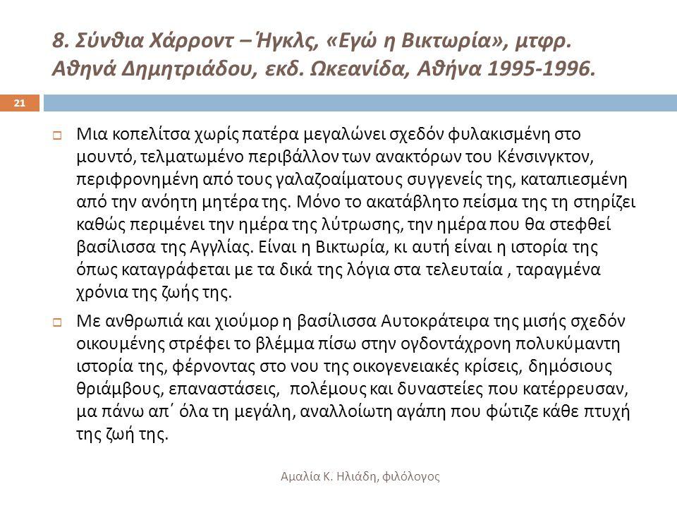 8.Σύνθια Χάρροντ – Ήγκλς, « Εγώ η Βικτωρία », μτφρ.