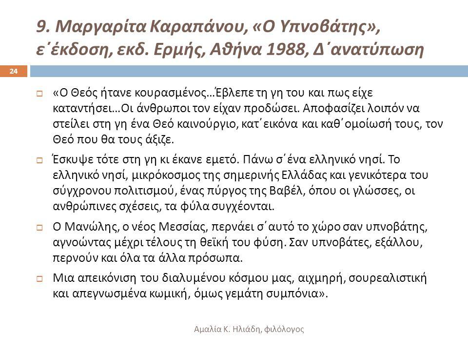 9.Μαργαρίτα Καραπάνου, « Ο Υπνοβάτης », ε΄έκδοση, εκδ.