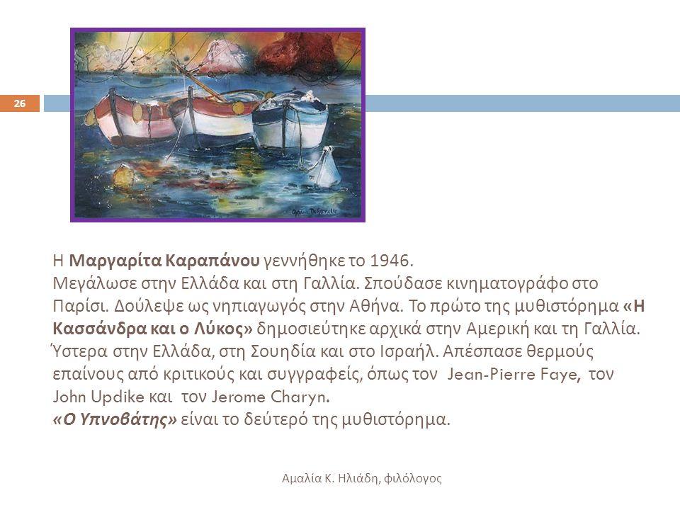 Η Μαργαρίτα Καραπάνου γεννήθηκε το 1946.Μεγάλωσε στην Ελλάδα και στη Γαλλία.