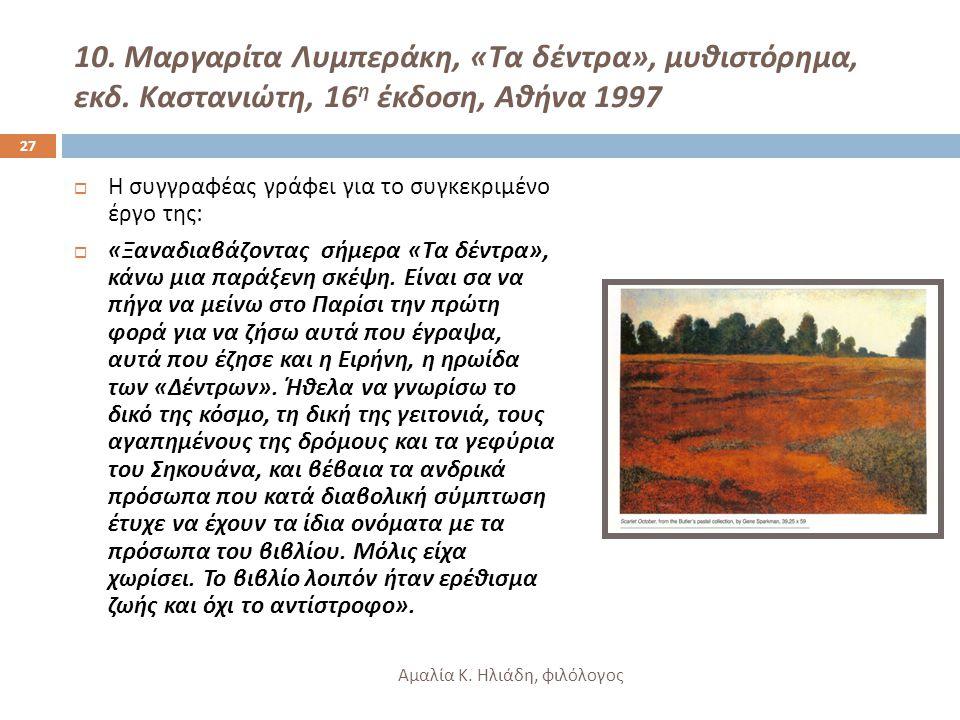 10.Μαργαρίτα Λυμπεράκη, « Τα δέντρα », μυθιστόρημα, εκδ.