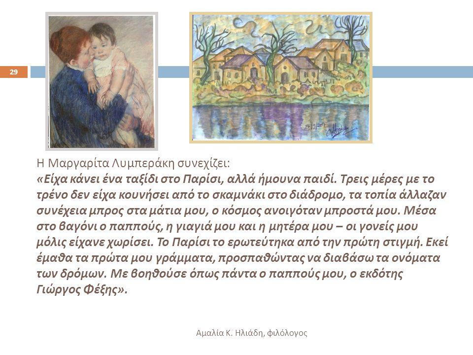 Η Μαργαρίτα Λυμπεράκη συνεχίζει : « Είχα κάνει ένα ταξίδι στο Παρίσι, αλλά ήμουνα παιδί.