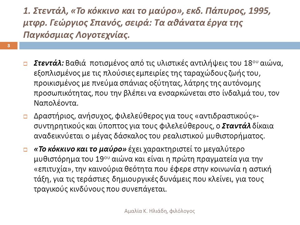 1.Στεντάλ, « Το κόκκινο και το μαύρο », εκδ. Πάπυρος, 1995, μτφρ.