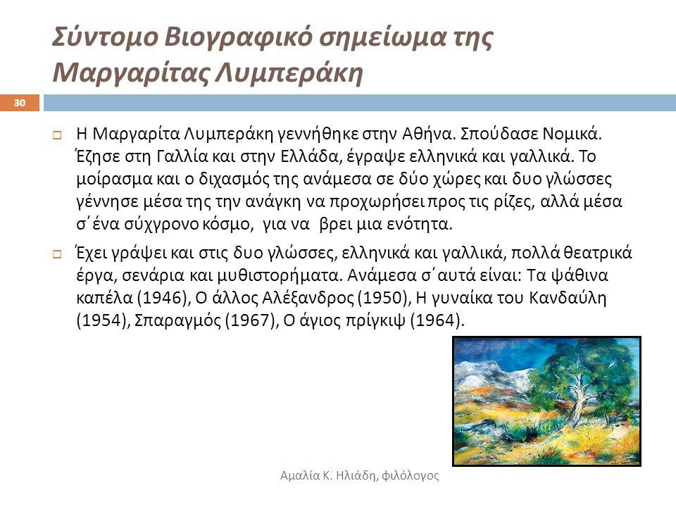 Σύντομο Βιογραφικό σημείωμα της Μαργαρίτας Λυμπεράκη Αμαλία Κ.