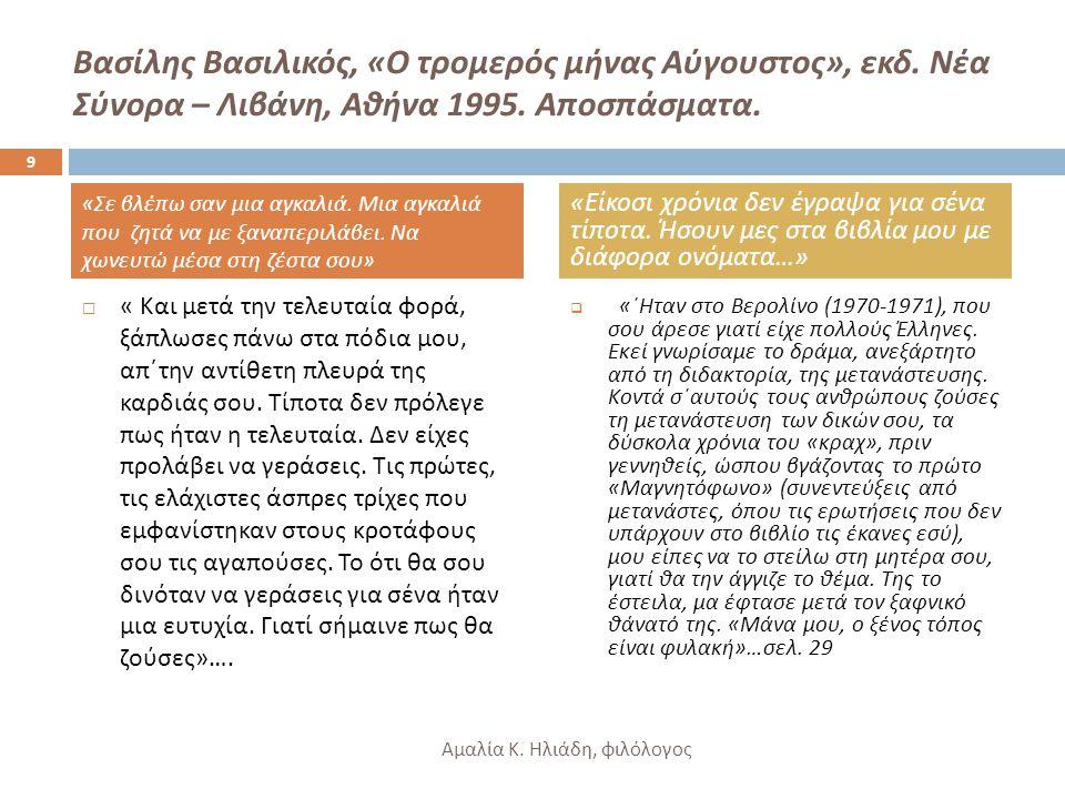 Βασίλης Βασιλικός, « Ο τρομερός μήνας Αύγουστος », εκδ.