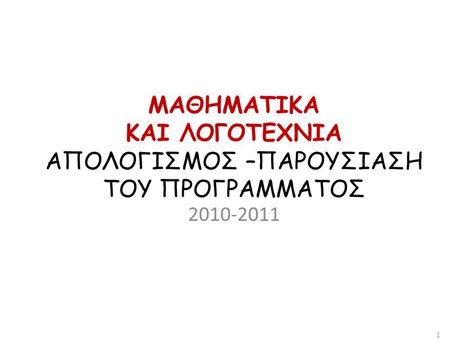 ΜΑΘΗΜΑΤΙΚΑ ΚΑΙ ΛΟΓΟΤΕΧΝΙΑ ΑΠΟΛΟΓΙΣΜΟΣ –ΠΑΡΟΥΣΙΑΣΗ ΤΟΥ ΠΡΟΓΡΑΜΜΑΤΟΣ 2010-2011 1