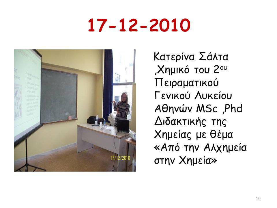 17-12-2010 Κατερίνα Σάλτα,Χημικό του 2 ου Πειραματικού Γενικού Λυκείου Αθηνών MSc,Phd Διδακτικής της Χημείας με θέμα «Από την Αλχημεία στην Χημεία» 10