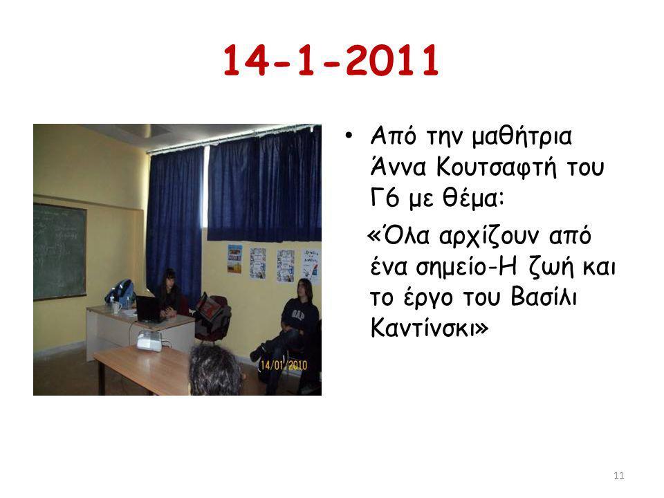 14-1-2011 Από την μαθήτρια Άννα Κουτσαφτή του Γ6 με θέμα: «Όλα αρχίζουν από ένα σημείο-Η ζωή και το έργο του Βασίλι Καντίνσκι» 11