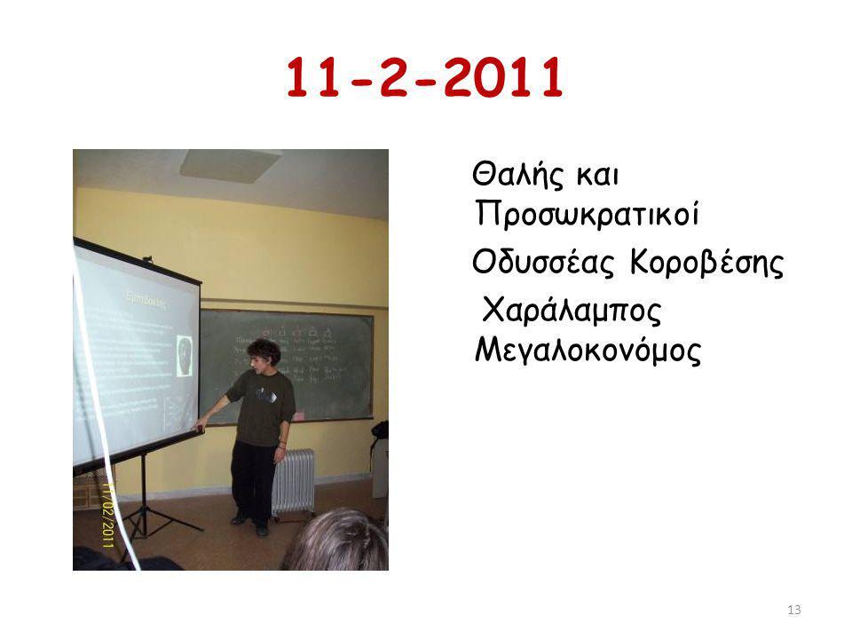 11-2-2011 Θαλής και Προσωκρατικοί Οδυσσέας Κοροβέσης Χαράλαμπος Μεγαλοκονόμος 13