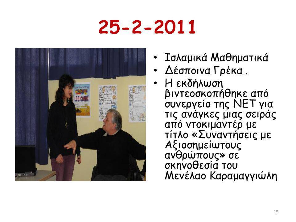25-2-2011 Ισλαμικά Μαθηματικά Δέσποινα Γρέκα. Η εκδήλωση βιντεοσκοπήθηκε από συνεργείο της ΝΕΤ για τις ανάγκες μιας σειράς από ντοκιμαντέρ με τίτλο «Σ