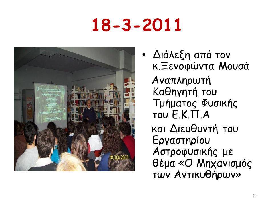 18-3-2011 Διάλεξη από τον κ.Ξενοφώντα Μουσά Αναπληρωτή Καθηγητή του Τμήματος Φυσικής του Ε.Κ.Π.Α και Διευθυντή του Εργαστηρίου Αστροφυσικής με θέμα «Ο