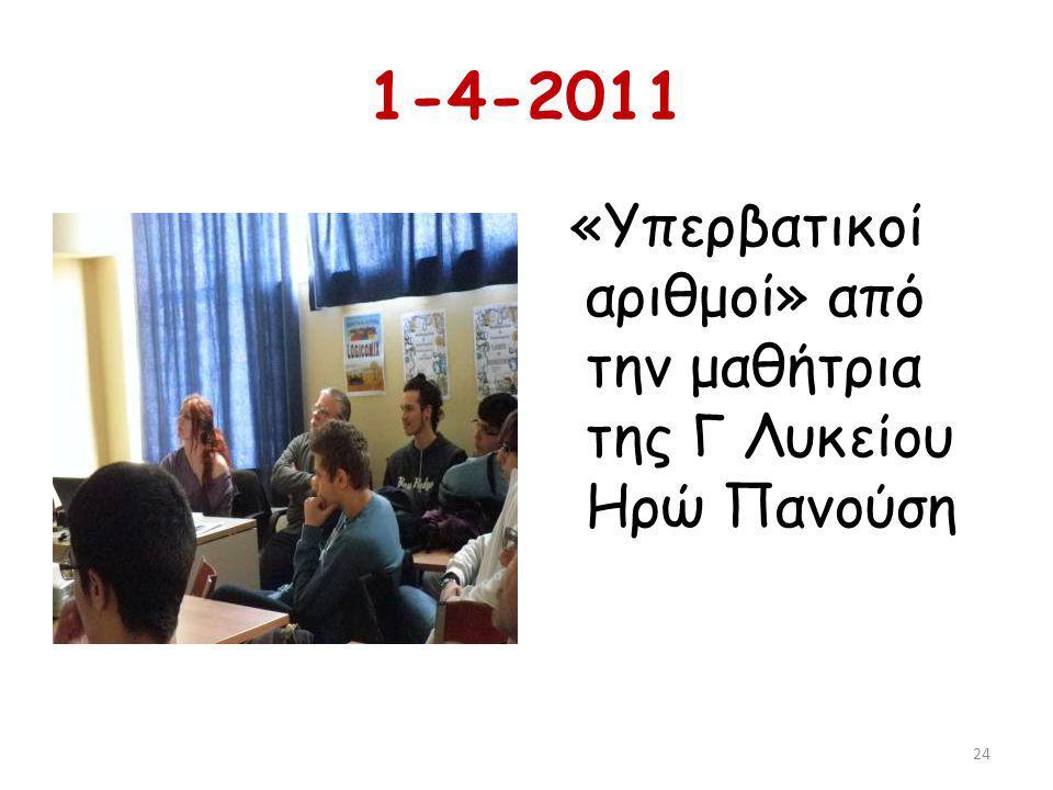 1-4-2011 «Υπερβατικοί αριθμοί» από την μαθήτρια της Γ Λυκείου Ηρώ Πανούση 24