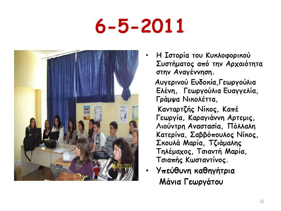 6-5-2011 Η Ιστορία του Κυκλοφορικού Συστήματος από την Αρχαιότητα στην Αναγέννηση. Αυγερινού Ευδοκία,Γεωργούλια Ελένη, Γεωργούλια Ευαγγελία, Γράμψα Νι