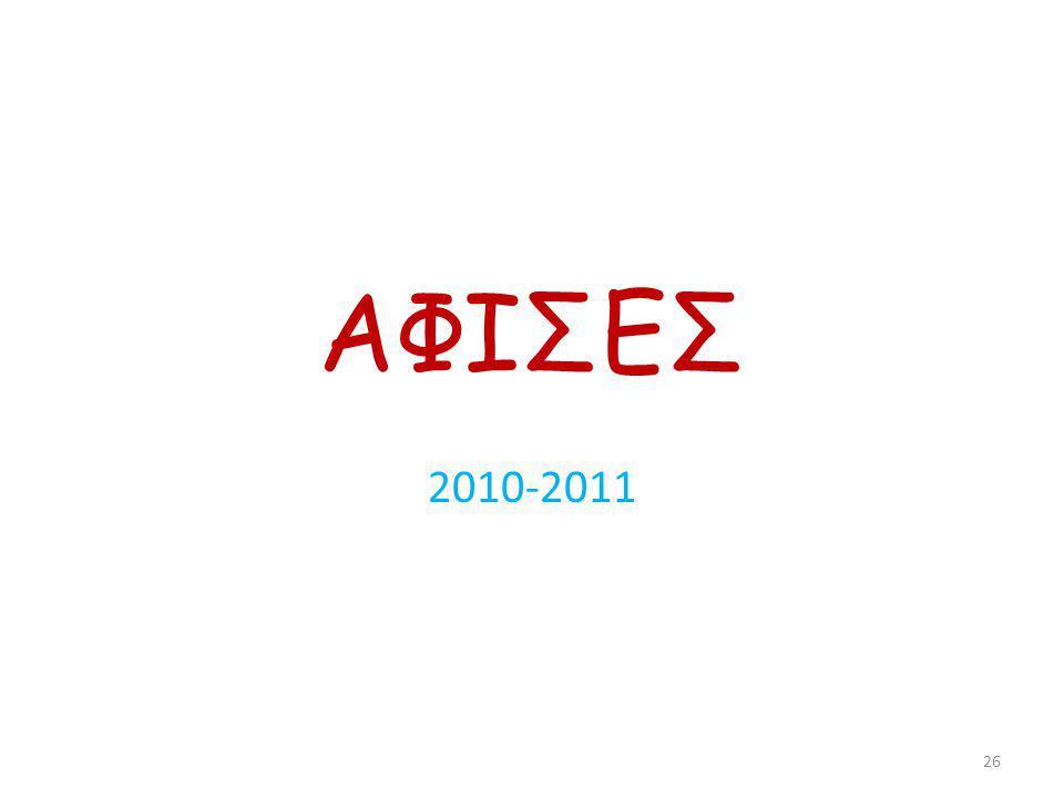 ΑΦΙΣΕΣ 2010-2011 26