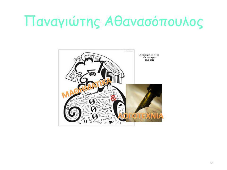Παναγιώτης Αθανασόπουλος 27