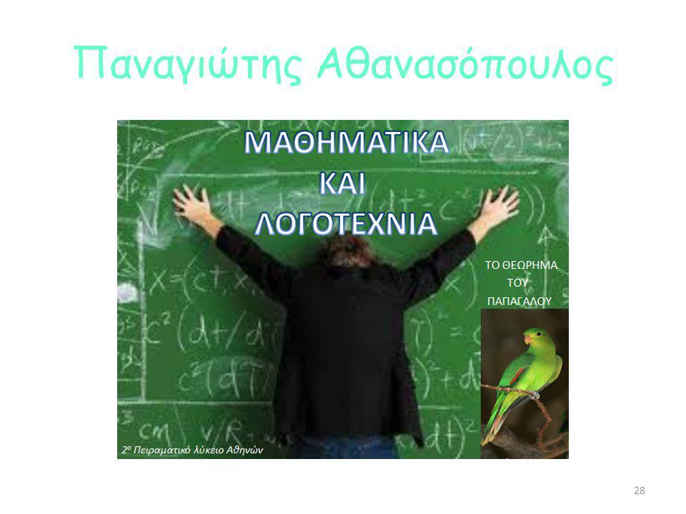 Παναγιώτης Αθανασόπουλος 28
