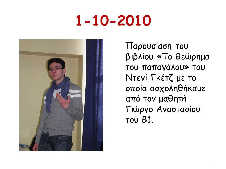 1-10-2010 Παρουσίαση του βιβλίου «Το θεώρημα του παπαγάλου» του Ντενί Γκέτζ με το οποίο ασχοληθήκαμε από τον μαθητή Γιώργο Αναστασίου του Β1. 3