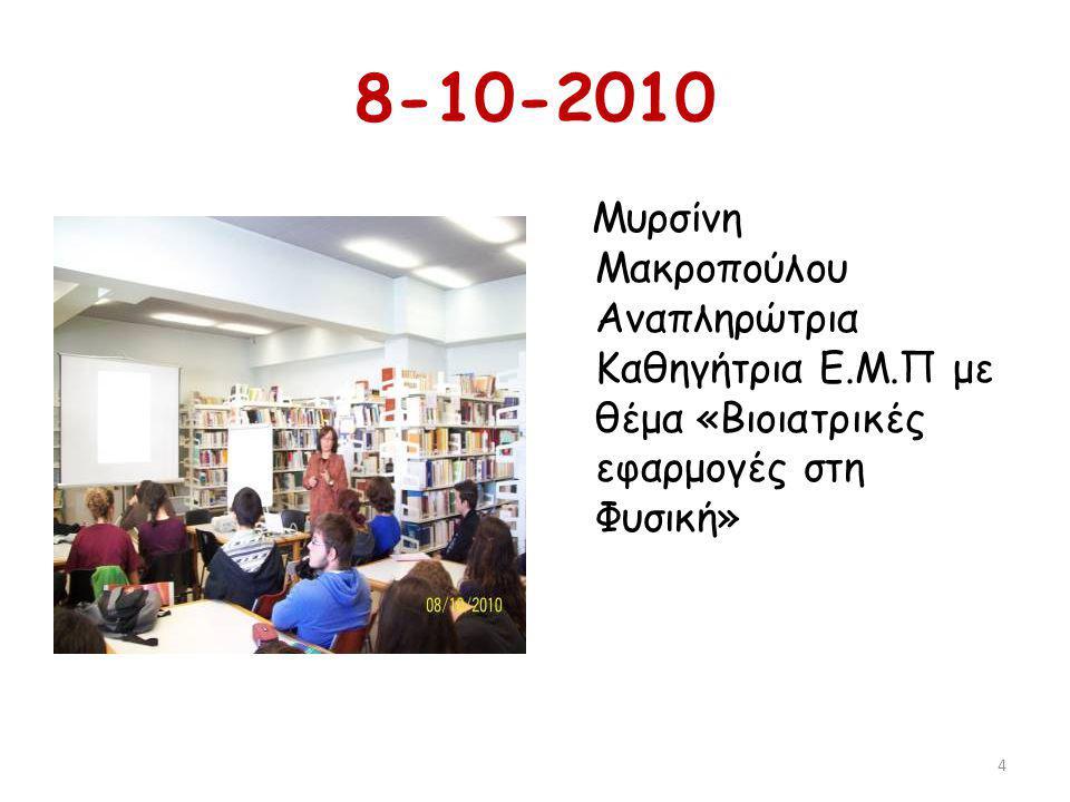 25-2-2011 Ισλαμικά Μαθηματικά Δέσποινα Γρέκα.