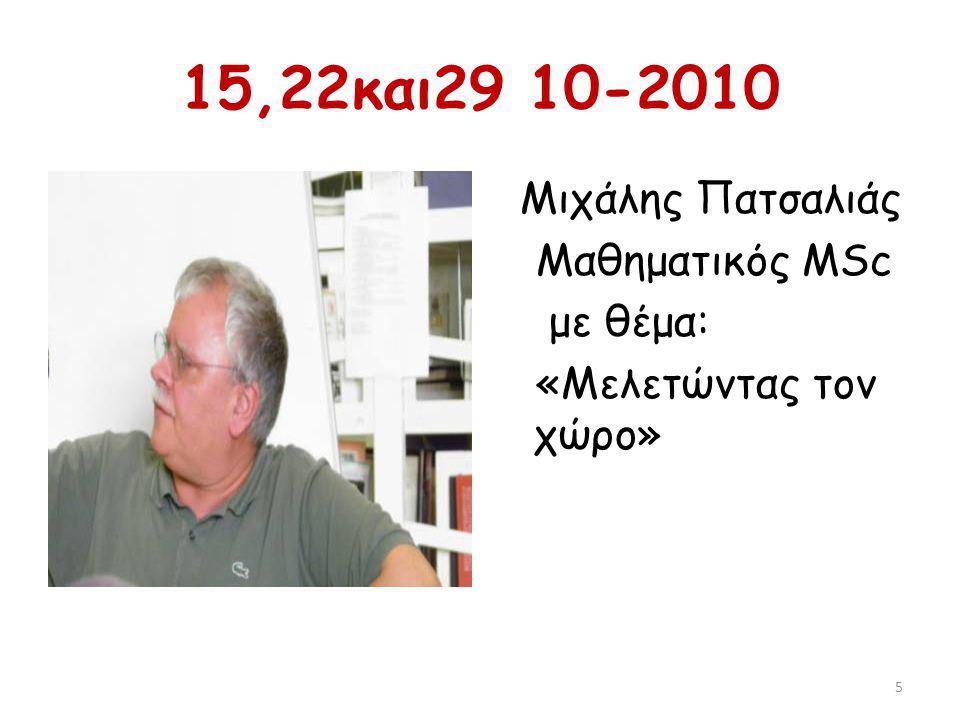15,22και29 10-2010 Μιχάλης Πατσαλιάς Μαθηματικός MSc με θέμα: «Μελετώντας τον χώρο» 5