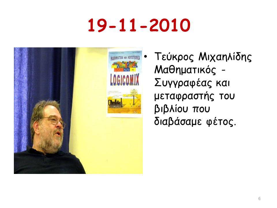 19-11-2010 Τεύκρος Μιχαηλίδης Μαθηματικός - Συγγραφέας και μεταφραστής του βιβλίου που διαβάσαμε φέτος. 6