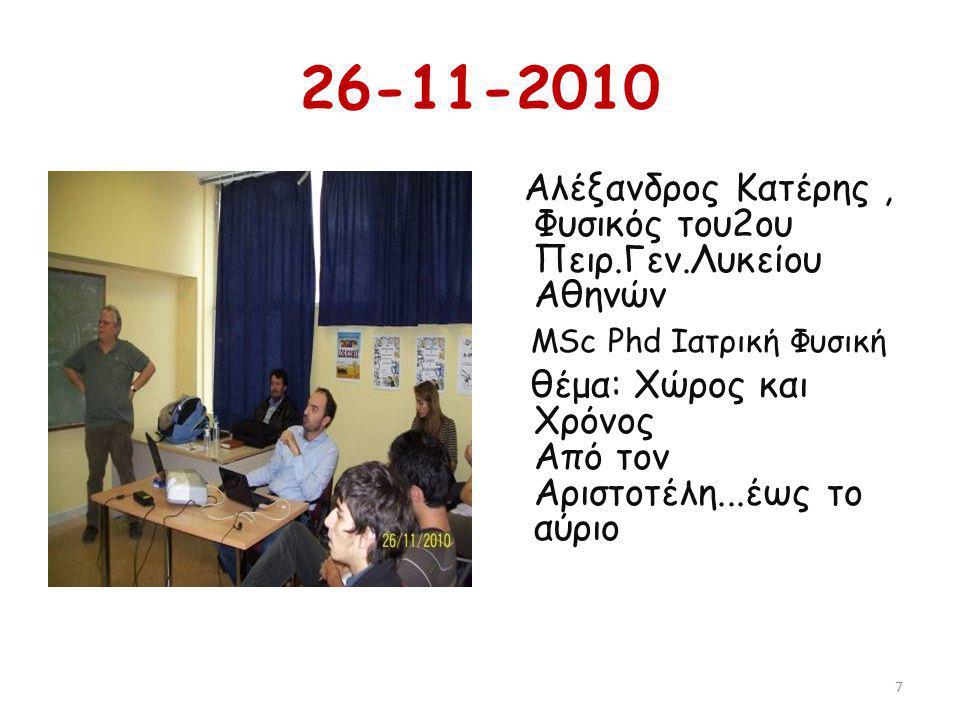26-11-2010 Αλέξανδρος Κατέρης, Φυσικός του2oυ Πειρ.Γεν.Λυκείου Αθηνών ΜSc Phd Ιατρική Φυσική θέμα: Χώρος και Χρόνος Από τον Αριστοτέλη...έως το αύριο