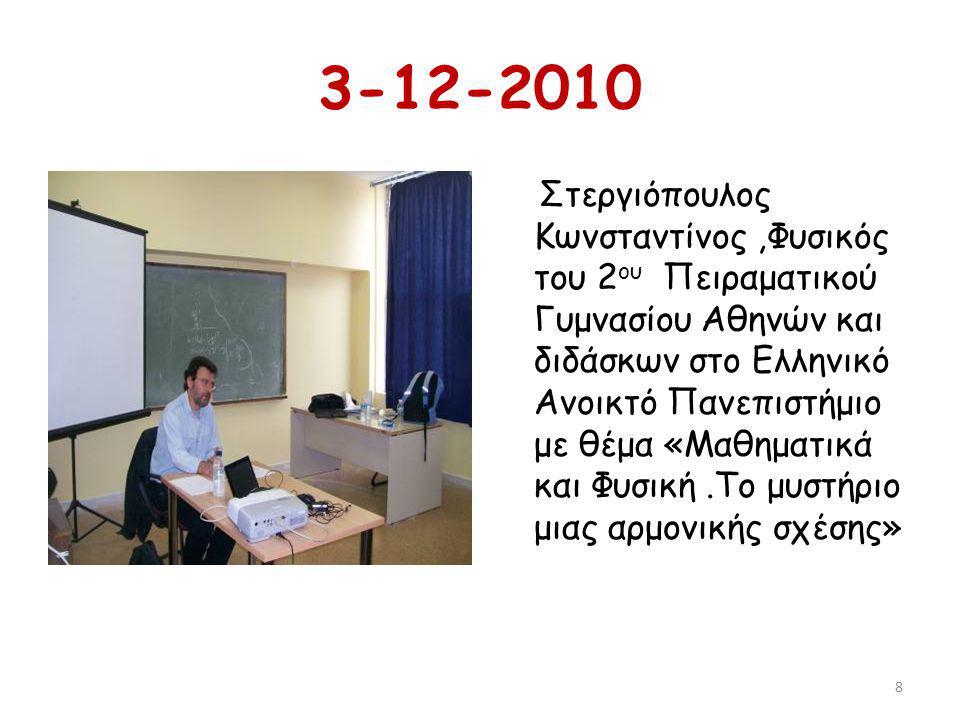 3-12-2010 Στεργιόπουλος Κωνσταντίνος,Φυσικός του 2 ου Πειραματικού Γυμνασίου Αθηνών και διδάσκων στο Ελληνικό Ανοικτό Πανεπιστήμιο με θέμα «Μαθηματικά
