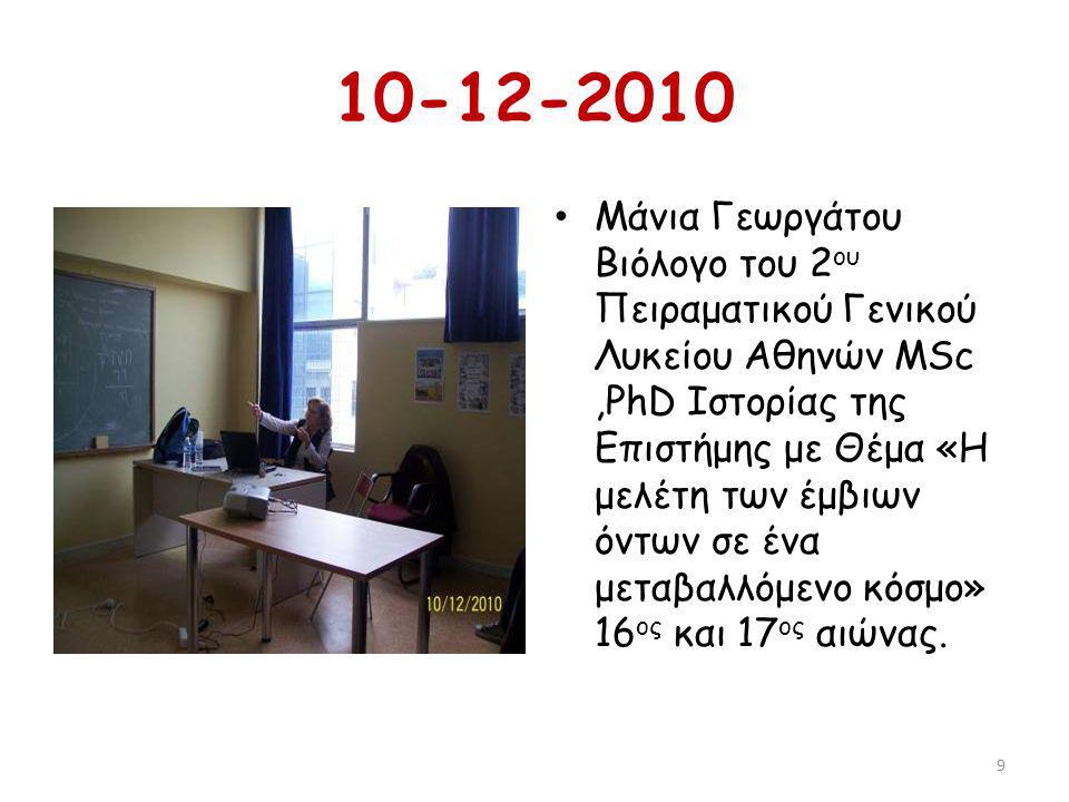 10-12-2010 Μάνια Γεωργάτου Βιόλογο του 2 ου Πειραματικού Γενικού Λυκείου Αθηνών ΜSc,PhD Ιστορίας της Επιστήμης με Θέμα «Η μελέτη των έμβιων όντων σε ένα μεταβαλλόμενο κόσμο» 16 ος και 17 ος αιώνας.