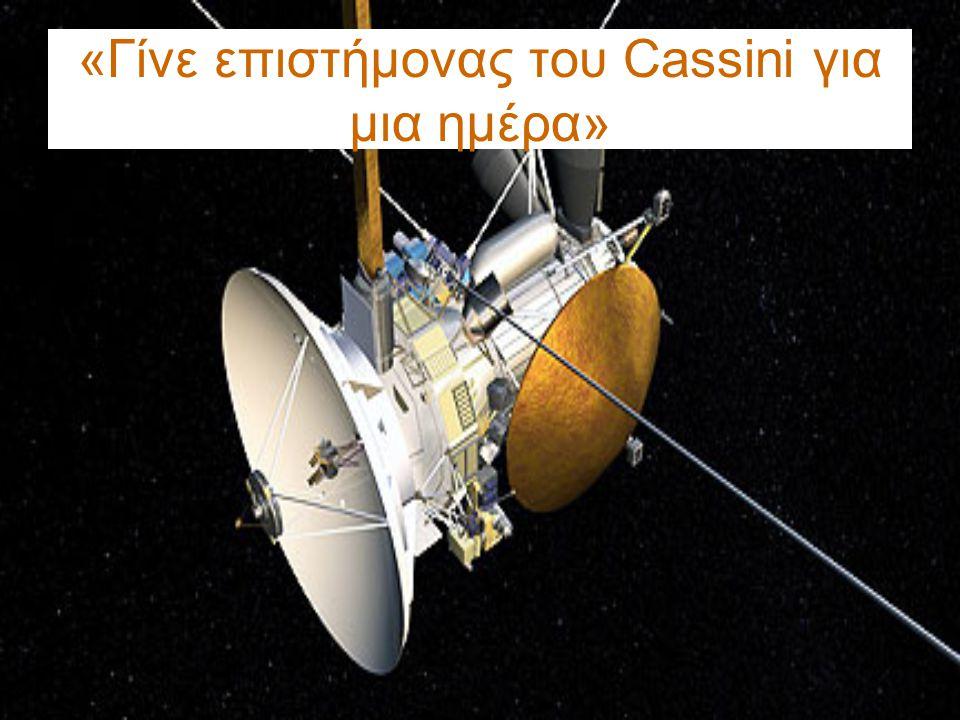 «Γίνε επιστήμονας του Cassini για μια ημέρα»