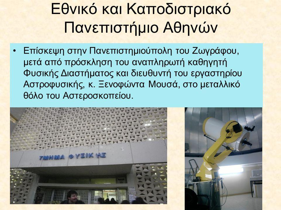 Εθνικό και Καποδιστριακό Πανεπιστήμιο Αθηνών Επίσκεψη στην Πανεπιστημιούπολη του Ζωγράφου, μετά από πρόσκληση του αναπληρωτή καθηγητή Φυσικής Διαστήματος και διευθυντή του εργαστηρίου Αστροφυσικής, κ.