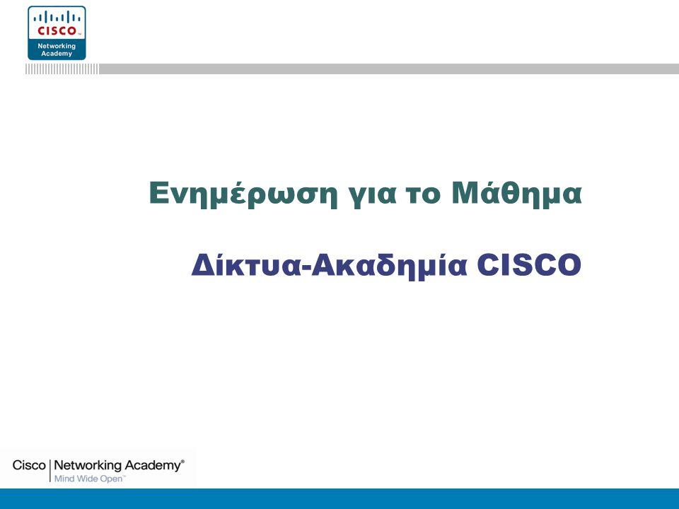 CCNA3: Switching Basics and Intermediate Routing v3.0 Ενημέρωση για το Μάθημα Δίκτυα-Ακαδημία CISCO