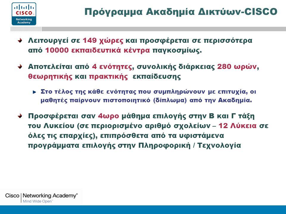 CCNA3: Switching Basics and Intermediate Routing v3.0 Πρόγραμμα Ακαδημία Δικτύων-CISCO Λειτουργεί σε 149 χώρες και προσφέρεται σε περισσότερα από 10000 εκπαιδευτικά κέντρα παγκοσμίως.