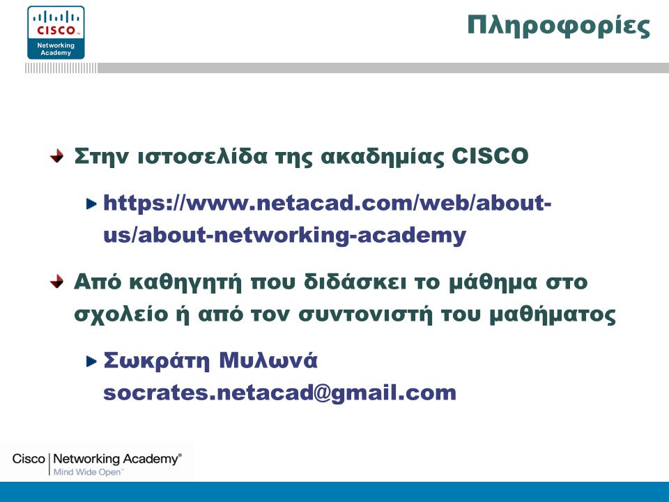 CCNA3: Switching Basics and Intermediate Routing v3.0 Πληροφορίες Στην ιστοσελίδα της ακαδημίας CISCO https://www.netacad.com/web/about- us/about-netw