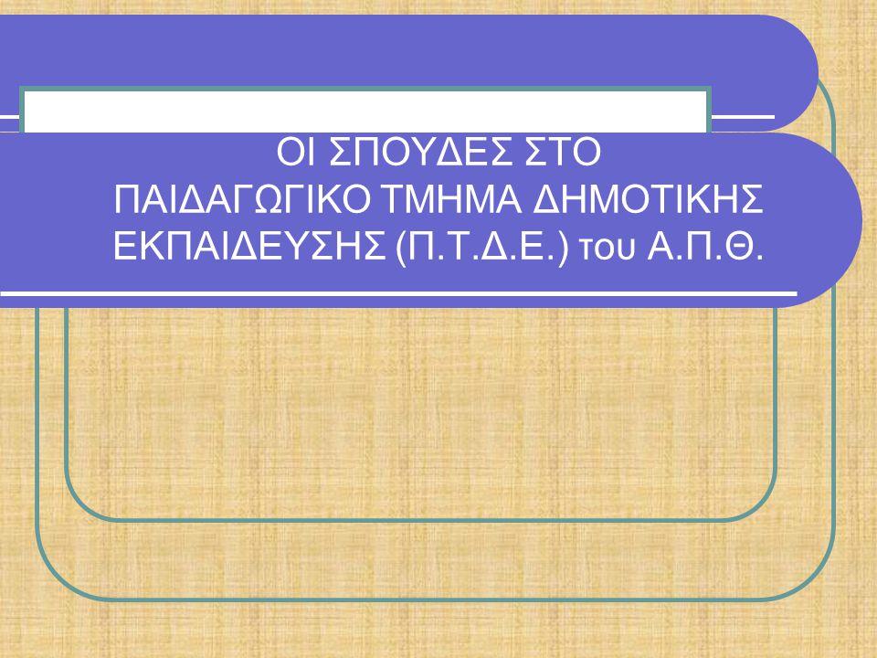 Π.Τ.Δ.Ε. Χρήσιμες Ιστοσελίδες Π.Τ.Δ.Ε. http://www.eled.auth.gr